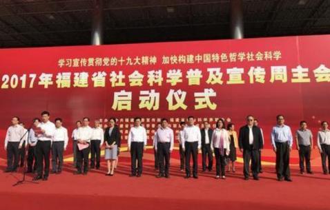 2017年福建省亚虎亚虎娱乐pt城网址科学普及宣传周启动