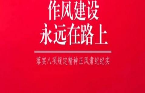 """""""科技+制度""""成纪检监察反""""四风""""常态"""