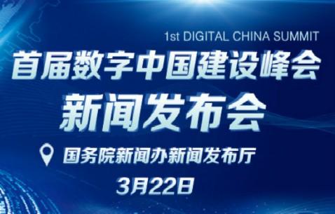 图文直播:首届数字中国建设峰会新闻发布会