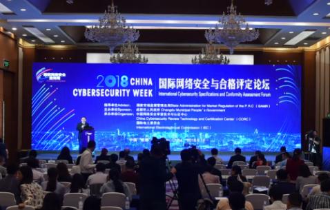 中国网络安全认证认可体系日趋完善