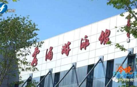 看省运丨霞浦游泳馆:高标准打造 掀起全民健身新高潮