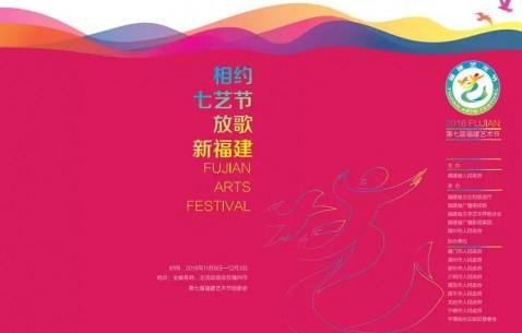 免费送票、 精彩剧透!第七届福建艺术节8日开幕