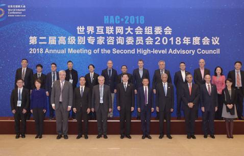 世界互联网大会组委会第二届高级别专家咨询委员会2018年度会议举行
