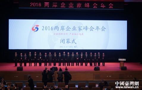 2016两岸企业家峰会年会成果丰硕