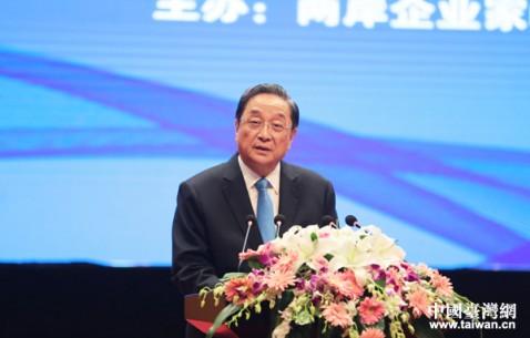 2015两岸企业家紫金山峰会在南京举行 俞正声出席并致辞