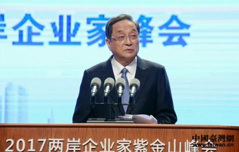 俞正声在2017两岸企业家紫金山峰会开幕式上的致辞