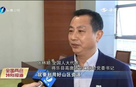 V观两会|全国人大代表张林顺:让老百姓真正吃上生态的饭,挣上生态的钱