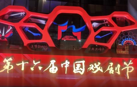 第十六届中国戏剧节12日晚闭幕