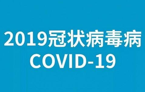 """从新冠肺炎到""""COVID-19"""",世卫组织如何给新疾病取名?"""