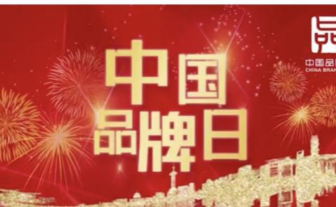 """2020中国品牌日:专访詹军豪""""福建企业如何打造全国领先品牌"""""""