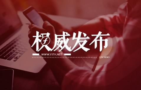 """习近平在福州(七)丨""""习书记思想很解放,很有担当"""""""
