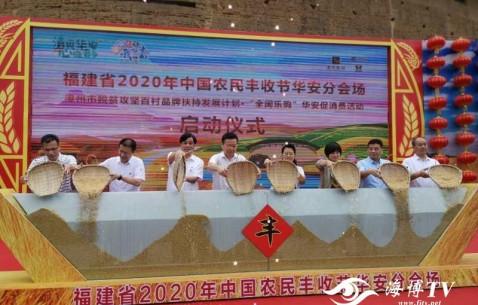 漳州华安县开展福建省2020年中国农民丰收节系列活动