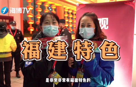 2021年福建春晚   全明星阵容!海博TV录制大探班
