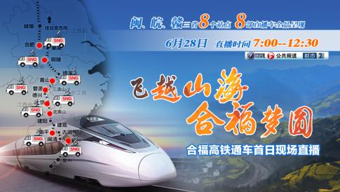 《飞跃山海 合福梦圆》合福高铁开通特别节目