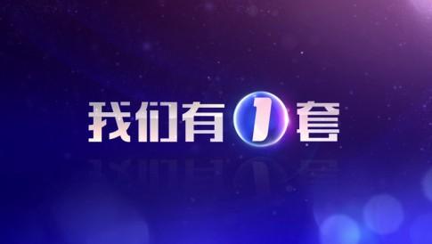 有活力更出彩—福建电视台综合频道2016全面起航