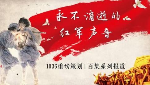 永不消逝的红军声音 杨希明12岁缴获敌人三枝枪当上红军