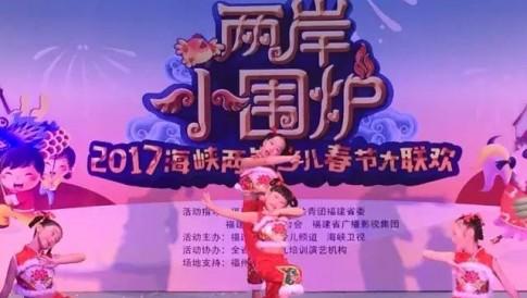 两岸小围炉2017海峡两岸少儿春节大联欢 首场海选福州开演