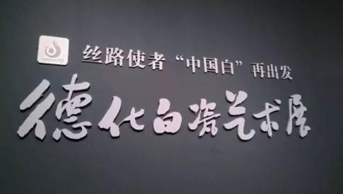 106位大师181件德化白瓷精品亮相国家博物馆