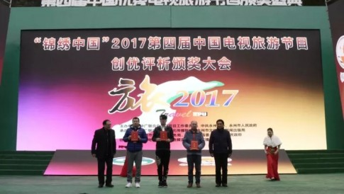 《遇见福州》等栏目获颁中国电视旅游节目创优评析大奖