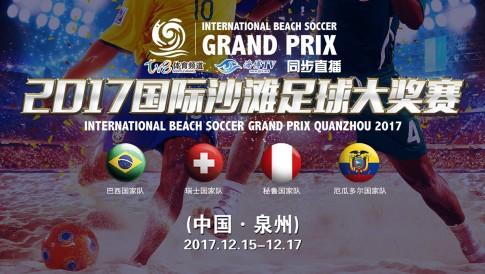 15日起,海博TV网络直播2017国际沙滩足球大奖赛
