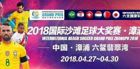 2018国际沙滩足球大奖赛·漳浦站即将来袭,3分钟帮您速成沙足行家!