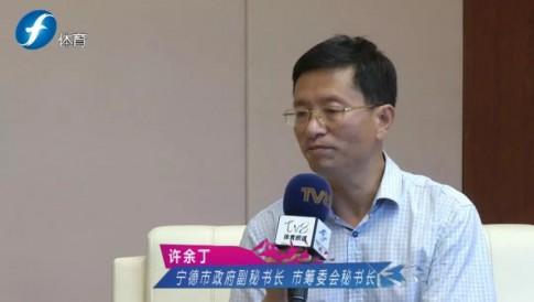 "TV8专访许余丁: 省运会筹备工作进入攻坚阶段 ""节俭办会""成亮点"