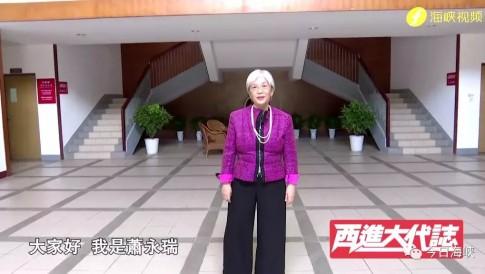 【西进大代志】武汉首位台胞三八红旗手萧永瑞