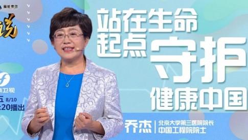 站在生命起点守护健康中国 《中国正在说》10日播出