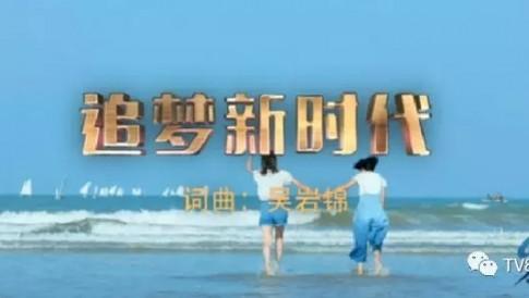 MV来了!福建省第十六届运动会主题曲《追梦新时代》