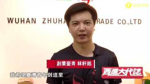 【西进大代志】武汉创业台青林轩铭:跟上大陆发展脚步