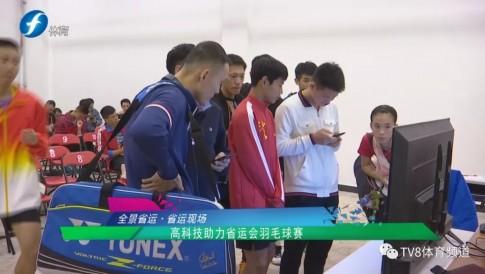 全景省运丨高科技助力省运会羽毛球赛