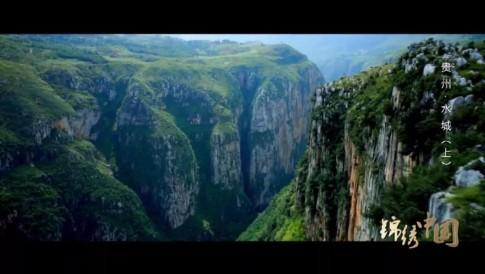 锦绣中国丨在镜头里欣赏水城之美