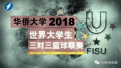 TV8体育频道正在热播 2018世界大学生三对三篮球联赛火热开赛 !