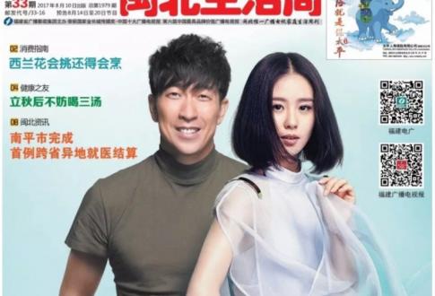福建广播电视报闽北生活周2017年第33期8月10日出版,带你领略闽北风情!