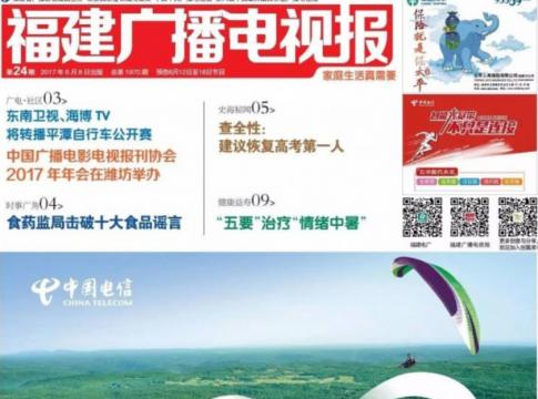 福建广播电视报2017年第24期6月8日出版,欢迎到邮局或各大报刊亭订阅!