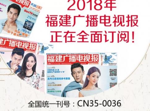 2018年福建广播电视报正在征订!快来看看!