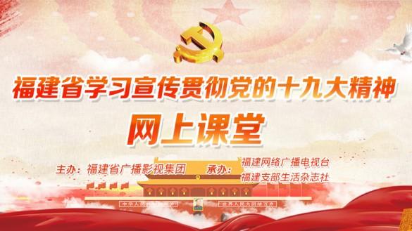 福建省学习宣传贯彻党的十九大精神网上课堂