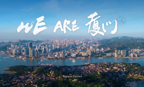厦门城市形象宣传片《We are 厦门》出炉!