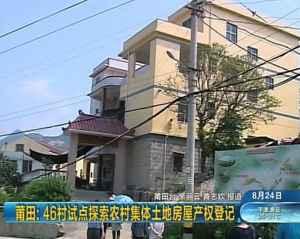 莆田: 46村试点探索农村集体土地房屋产权登记