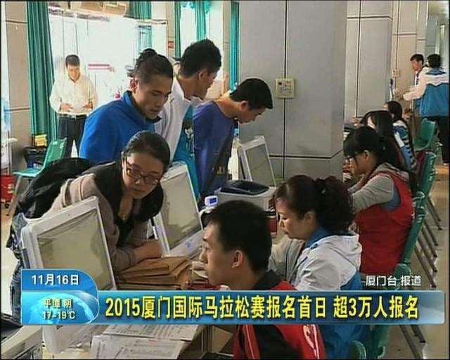 2015厦门国际马拉松赛报名首日 超3万人报名