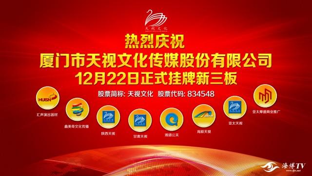 厦门天视文化传媒股份有限公司成功挂牌新三板