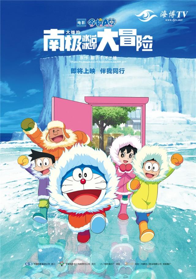 哆啦a梦 大雄的南极大冒险壁纸图片