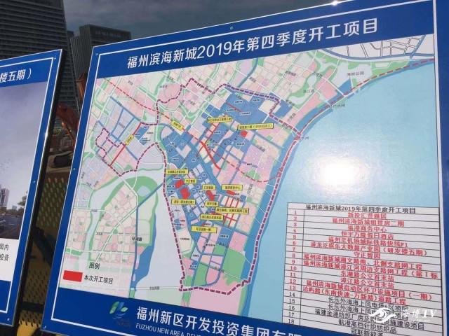福州滨海新城第四季度这些重大项目集中开工