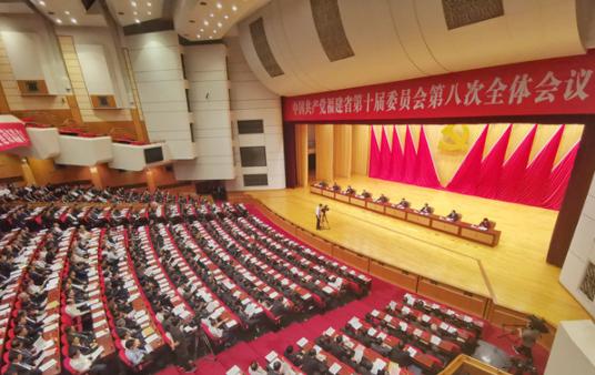 快讯!中共福建省委十届八次全会在福州召开