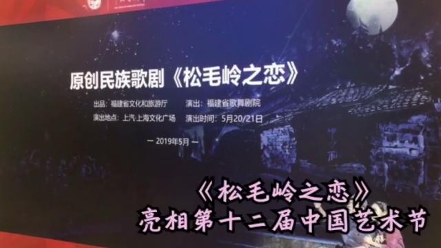 福建原创民族歌剧《松毛岭之恋》献演第十二届中国艺术节