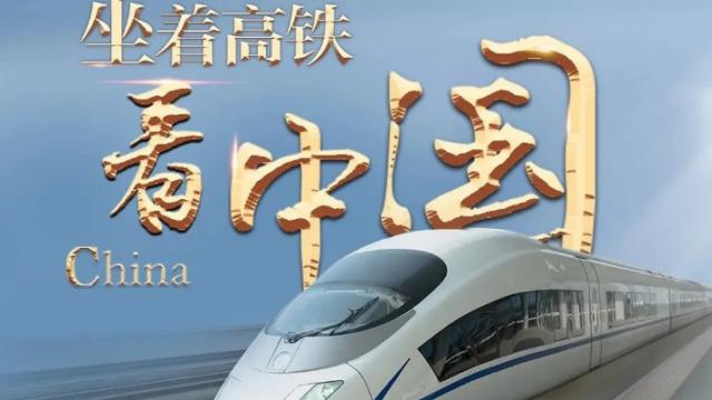 坐着高铁看中国,今天启程!10月4日,福建见!