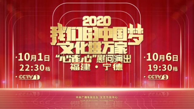 """""""我们的中国梦""""文化进万家 中央广播电视总台""""心连心""""在宁德举行"""