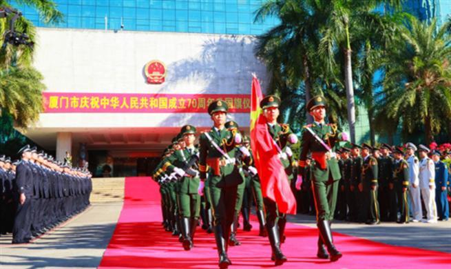 """厦门举行""""庆祝中华人民共和国成立70周年升国旗仪式"""""""