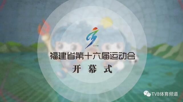 今晚8点,福建省第十六届运动会举行开幕式!直播看这里