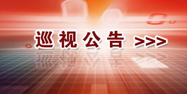 关于省委巡视四组进驻省广播影视集团开展巡视工作的公告